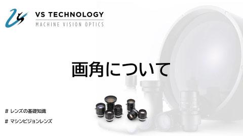 Machine Vision Lens Lineup - VS Technology