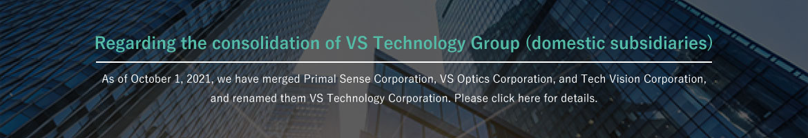 Regarding the consolidation of VS Technology Group (domestic subsidiaries)