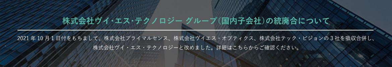 ㈱ヴイ・エス・テクノロジー グループ(国内子会社)の統廃合について