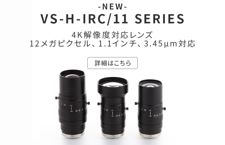 VS-H-IRC/11 SERIES