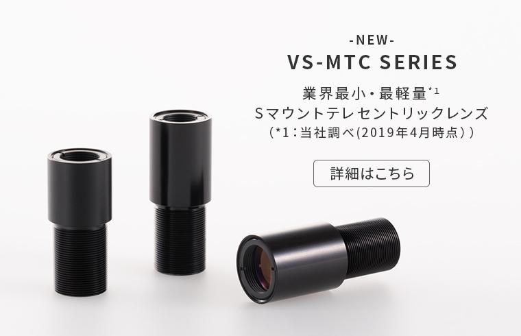 VS-MTC SERIES