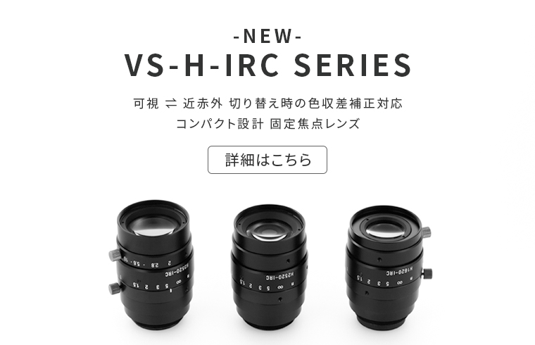 VS-H-IRC SERIES